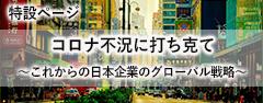 コロナ不況に打ち克て~これからの日本企業のグローバル戦略~