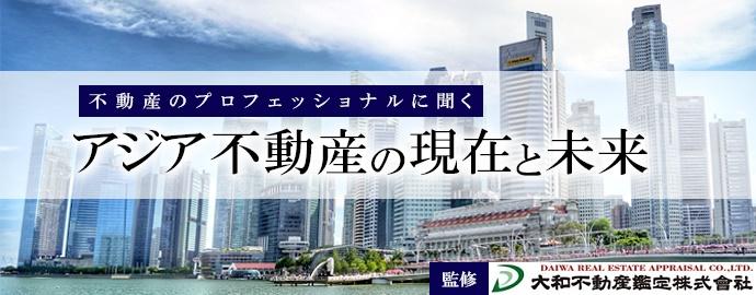 不動産のプロフェッショナルに聞く アジア不動産の現在と未来