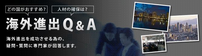 海外進出Q&A