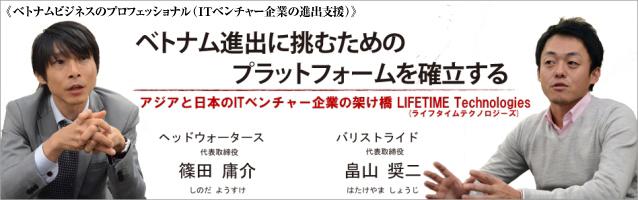 HW篠田社長×バリストライド畠山社長 写真1