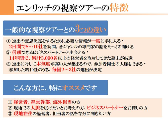 視察ツアー2013.07.11.2