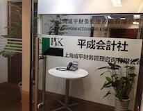 HSK上海写真