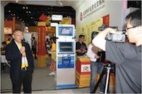 北京FC展示会