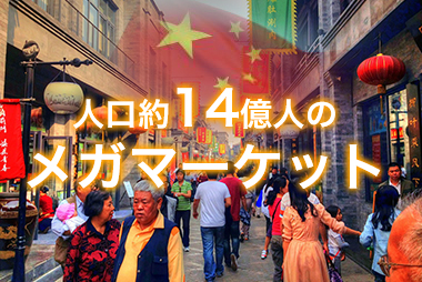 中国進出の魅力