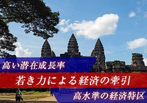 カンボジア進出の魅力