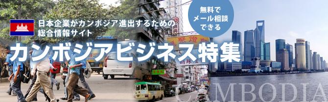カンボジアビジネス特集