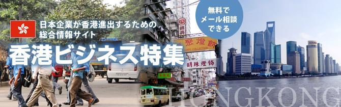香港ビジネス特集