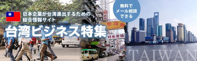 台湾ビジネス特集