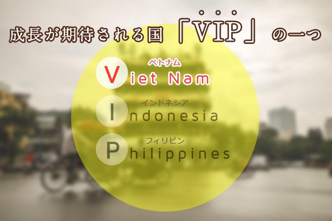 VIPの国の一つ