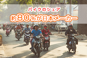 日本企業とのビジネス経験
