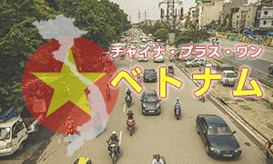 ベトナム進出の魅力