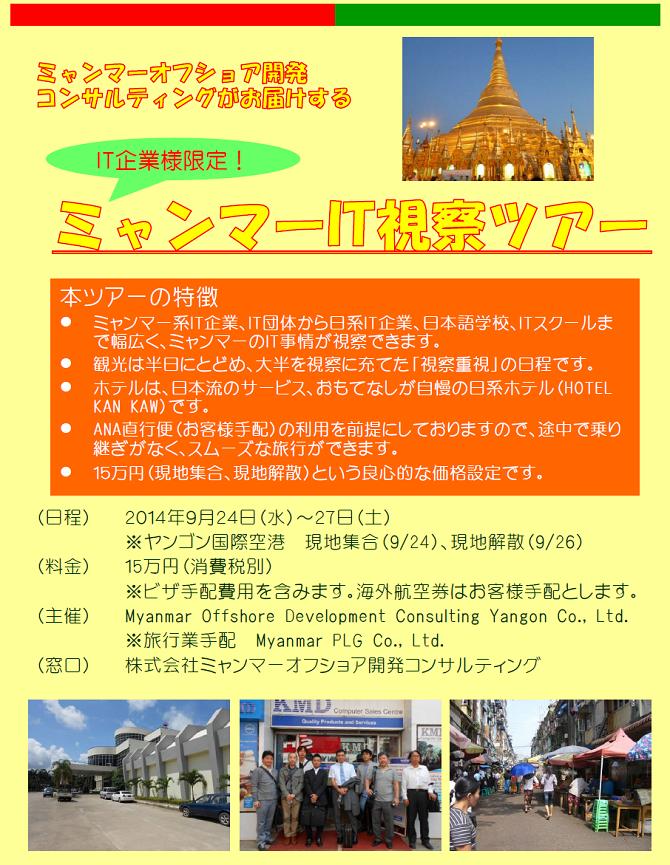 ミャンマーオフショア開発コンサルティング_ツアー01