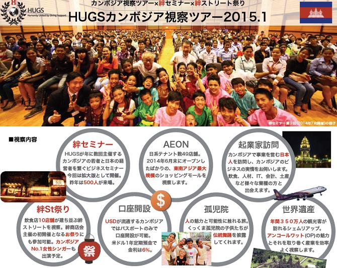 HugsTour01