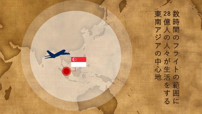 シンガポールは東南アジアの中心地