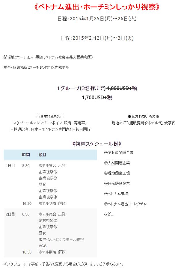 AGS_20150125B