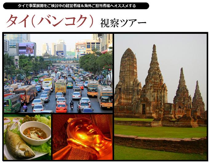 タイ視察ツアー_画像3