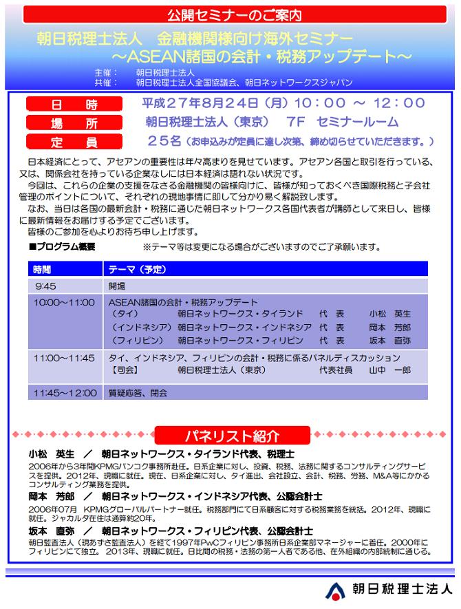 Asahi-seminar
