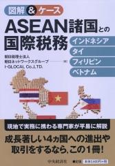 図解&ケース ASEAN諸国との国際税務