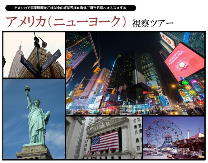 【ニューヨークツアー】ヤッパン号アップ用資料