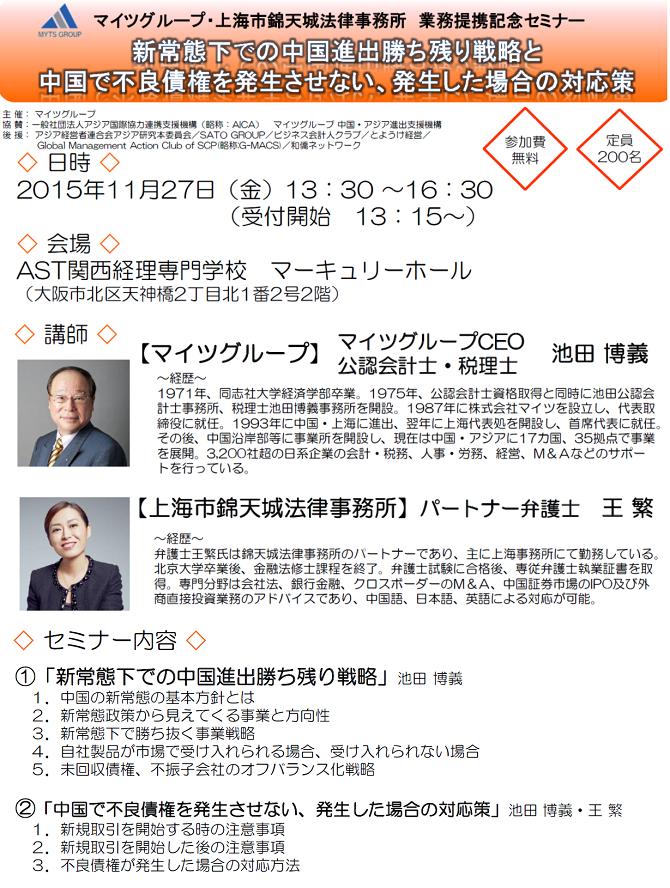 マイツセミナー20151127