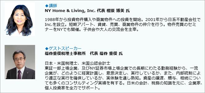 ny-home-seminar1223
