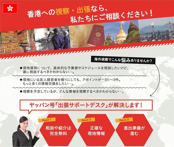 s-support-desk-hongkong