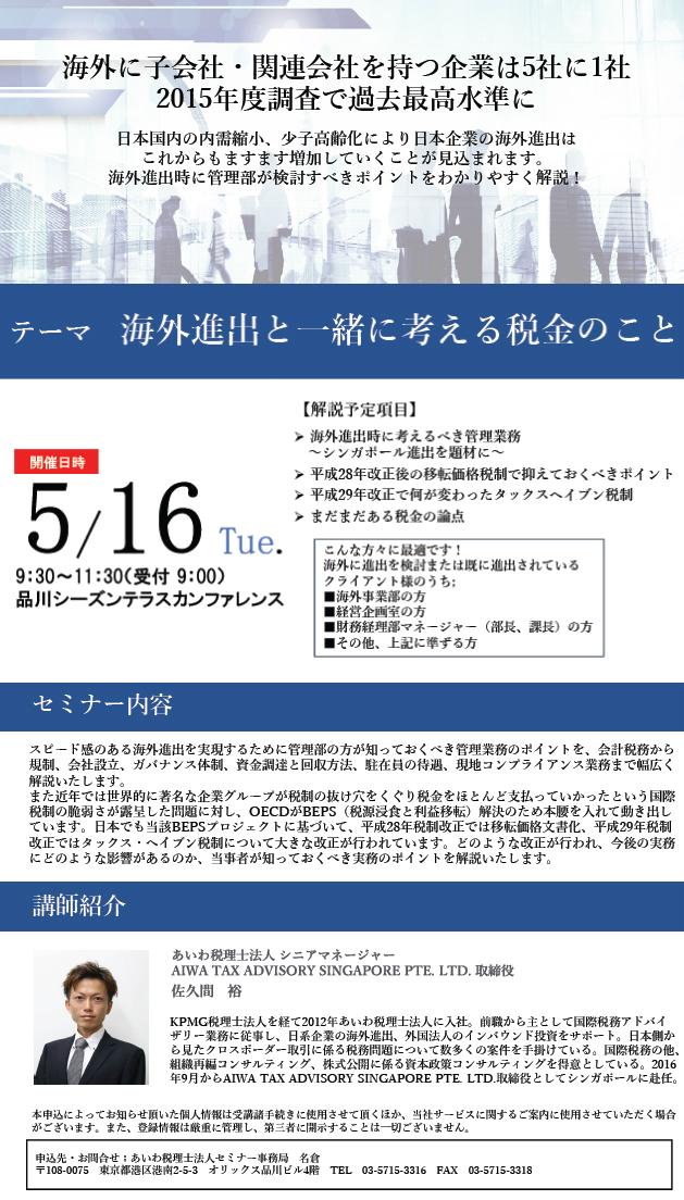 seminar_aiwa_170516