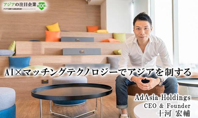 adasia_main