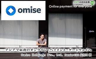 omise_main-1