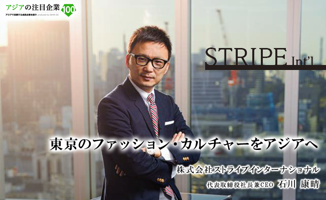stripeintl_main