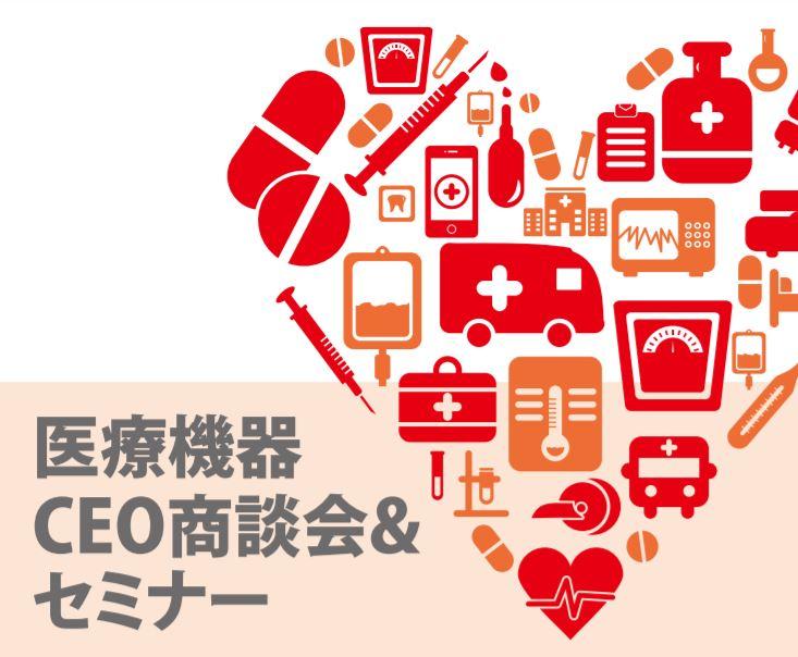 医療機器CEO商談会&セミナー