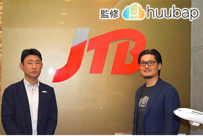 JTB表紙1