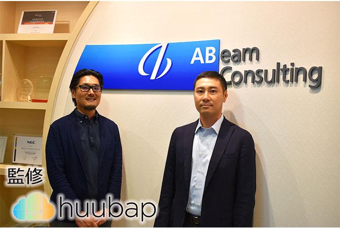 HUUBAP-Abeam 表紙