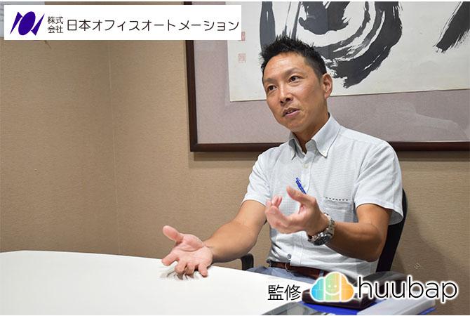 日本オフィスオートメーショントップ画2